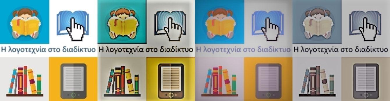 Η λογοτεχνία στο διαδίκτυο: ανάγνωση και εκπαίδευση